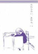 <<オリジナル>> 【改訂版】おわらない、夏休み I-2