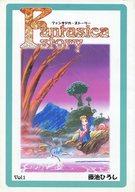 <<オリジナル>> Fantasica Story Vol.1 / Fantasica