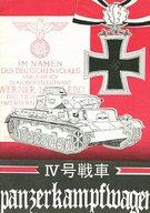 <<ミリタリー>> IV号戦車 panzerkampfwagen / UNIT w,SS