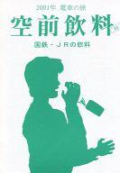 <<評論・考察・解説系>> 2001年 電車の旅 空前飲料 '01 国鉄・JRの飲料 / 山猫書房
