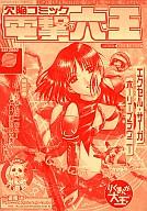 欠陥コミック電撃六王 第2号 / 六道館