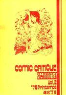 <<評論・考察・解説系>> 漫画新批評大系 Vol.2 78 spring / 迷宮'78