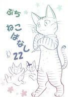 <<オリジナル>> ぷちねこばなし 22 / 荒川マジック
