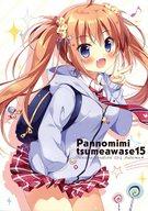 同人誌『Pannomimi tsumeawase 15』表紙画像