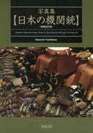 <<ミリタリー>> 日本の機関銃 増補改訂版 / 伊太利堂