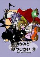 <<オリジナル>> おおかみとひつじかい (10) / おくのたんぼ