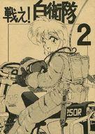 <<ミリタリー>> 戦え!自衛隊 2 / HAND・BOMB