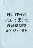 <<評論・考察・解説系>> 種村理沙がWEBで書いた読書感想をまとめたほん / OUTSIDE/EDITION