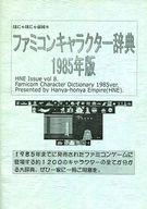 <<評論・考察・解説系>> ファミコンキャラクター辞典 1985年版 / はにゃほにゃ帝国