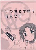 <<オリジナル>> いつもとちがうほん 29 / 淺ノ屋