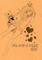 <<オリジナル>> バレンタイン無双2012 / 食べもの