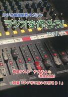 <<評論・考察・解説系>> ラジオ番組制作マガジン ラジオを作ろう! Vol.7 / colorful mix