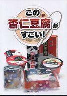 <<評論・考察・解説系>> この杏仁豆腐がすごい! / 評論貴族