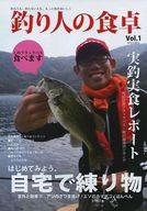 <<料理・グルメ>> 釣り人の食卓 Vol.1 実釣実食レポート / 塩井守