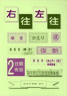 <<評論・考察・解説系>> 右往左往 / 西東京電鐵
