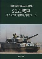 <<ミリタリー>> 自衛隊装備品写真集 90式戦車 付:92式地雷原処理ローラ / 堀切写真館