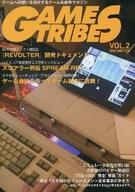 <<評論・考察・解説系>> GAME TRIBES VOL.2 / 16SHOTS BOOKS