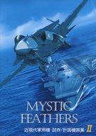 <<ミリタリー>> MYSTIC FEATHERS 近現代軍用機 試作/計画機画集 II / 銀翼航空工廠