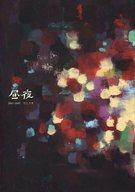 <<オリジナル>> 昼夜 2001‐2007 / 冬の根