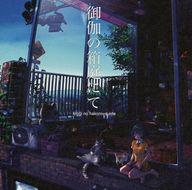 <<オリジナル>> 御伽の箱庭にて / LaliKore