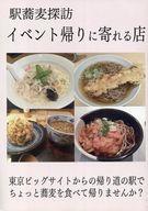 <<料理・グルメ>> 駅蕎麦探訪 イベント帰りに寄れる店 / CROSSNEXT