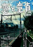 <<オリジナル>> 恋と童貞 第三号 / 恋と童貞編集部