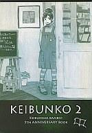 KEIBUNKO 恵文子ちゃん 2 / 恵文社バンビオ店