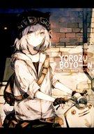 <<よろず>> YOROZUBOYO-N / ウルトラちくわぶ