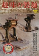 <<料理・グルメ>> 趣味の製麺 04 / 標本製麺