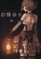 <<オリジナル>> 幻想銀座 4 / 幻想銀座