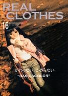 <<オリジナル>> REAL CLOTHES 16 AUTUMN&WINTER / 螺旋庭園