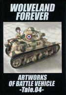 <<ミリタリー>> WOLVELAND FOREVER ARTWORKS OF BATTLE VEHICLE -Tale.04- / グループダンジョン