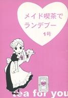 <<評論・考察・解説系>> 【コピー誌】メイド喫茶でランデブー 1号 / 純情キャリコ