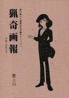 <<オリジナル>> 夢幻紳士3種混合自分勝手コミックス 猟奇画報 巻之六 / 猟奇画報社