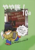<<オリジナル>> やや旅! 10a / 荒川マジック