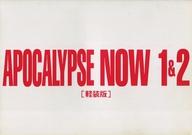 <<オリジナル>> 【軽装版】APOCALYPSE NOW 1&2 / 黒汐物産