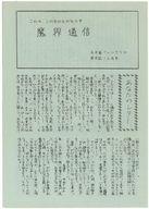 <<オリジナル>> 【ペーパー】魔界通信 12月号 / 永井豪ファンクラブ