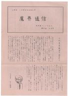 <<オリジナル>> 【ペーパー】魔界通信 4月号 / 永井豪ファンクラブ