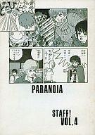 <<オリジナル>> PARANOIA STAFF! VOL.4 / HACKBERRY BOOK