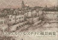 <<オリジナル>> イスラエルとパレスチナの風景画集 / Aire Verte