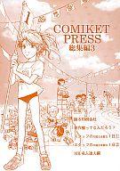 <<評論・考察・解説系>> COMIKET PRESS 総集編 3 / コミックマーケット準備会