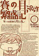 <<オリジナル>> 賽の目繁盛記ぷらす。 10 / モロモロ