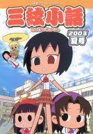 <<オリジナル>> 三絃小話 2003夏号 / カグラミクス