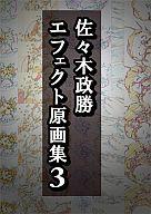 <<オリジナル>> 佐々木政勝 エフェクト原画集 3 / はちのこの里