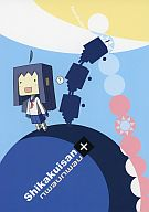<<オリジナル>> Shikakuisan + nemunemu / つづく