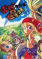 <<オリジナル>> ぼくらの世界録 ep2 / クロッカ!