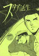 <<その他アニメ・漫画>> スタア誕生 問題資料9 / RYOUZAN