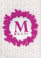 <<炎の蜃気楼(ミラージュ)>> Mのオシゴト (直江信綱×仰木高耶) / citrus21