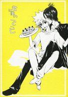 <<家庭教師ヒットマンREBORN!>> 君と僕のアレコレ (六道骸×沢田綱吉) / KILL CAKE