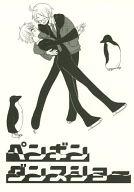 <<ヘタリア>> ペンギンダンスショー (アルフレッド×アーサー) / 気楽にいこうぜ